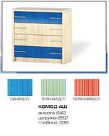 Комод Денди на 4 ящика. Красный, синий, зеленый