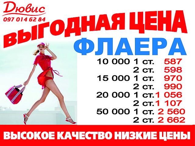Печать флаеров 10 000, 15 000, 20 000, 50 000 за 2-4 дня. Дешево!