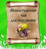 Монастырский чай для похудения Оригинал купить в Киеве
