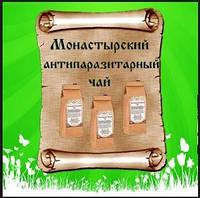 Монастырский чай от паразитов Оригинал купить в Львове