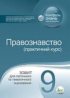 Пилипчатіна Л. М./Правознавство, 9 кл. Зошит для поточ. та тем. оцінювання