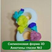 Силиконовая форма 3D Анютины глазки №2
