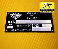 ТАБЛИЧКА (ШИЛЬДИК) НА АВТОМОБИЛЬ ЗАЗ-968 (1979-1994 г.в)
