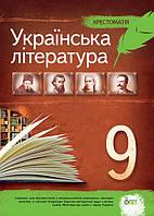 Черсунова Н. І./Українська література, 9 кл., Хрестоматія