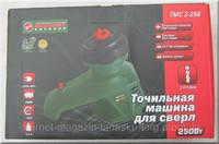 ТМС 2-250 точильная машина для сверл