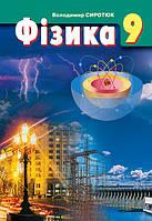 Сиротюк В. Д./Фізика, 9 кл., Підручник