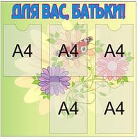 Информационный стенд для родителей Бабочки