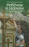 Ребёнок в церкви. Заметки о высшем искусстве. Протоиерей Алексий Уминский