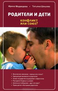 Родители и дети. Конфликт или союз. Ирина Медведева, Татьяна Шишова