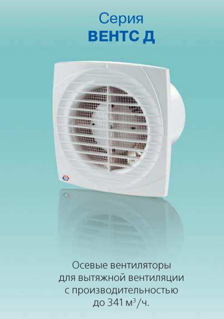 Осевой вентилятор ВЕНТС Д