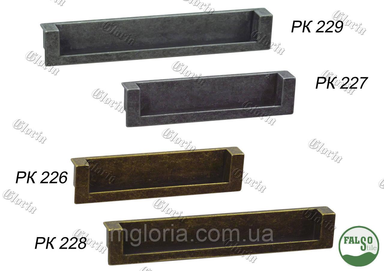 Ручки  мебельные РК - 226- РК - 229