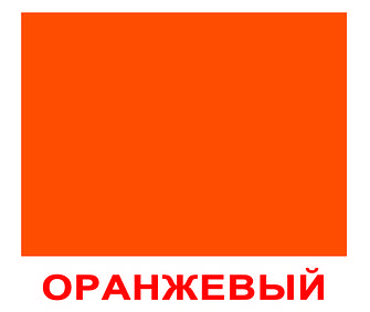 Карточки большие на русском языке ЛАМИНИРОВАННЫЕ