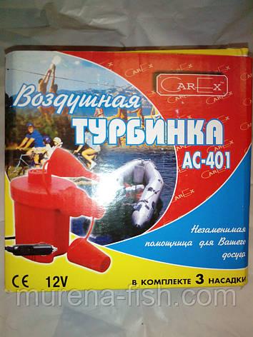 "Насос электрический ""Турбинка"" 12V АС-401, фото 2"