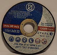 Диск отрезной по металлу 115*1,2*22,23 ИАЗ