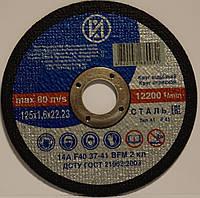 Диск отрезной по металлу 125х1,6х22,23 ИАЗ