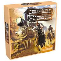 Игра Дикий Запад Железные дороги