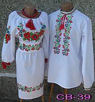 Парні вишиванки. Жіноча сукня + чоловіча сорочка.