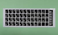 Наклейки на клавиатуру - русско-английская раскладка