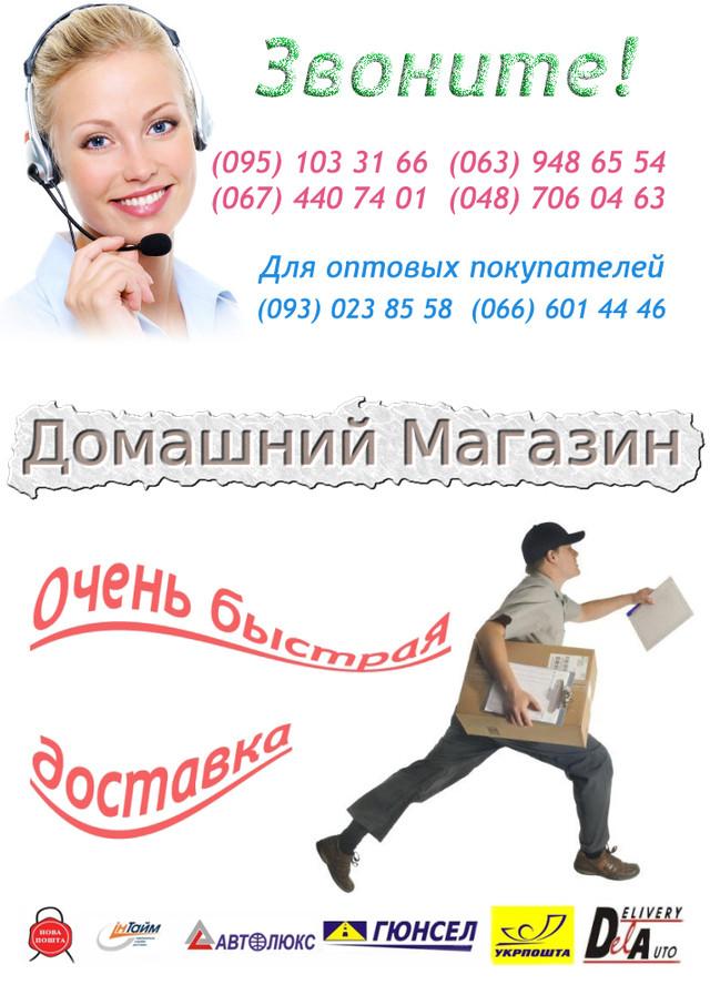 domashniy-magazin.com