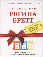 Легендарная Регина Бретт. В 3 кн комплект