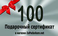 Подарочный сертификат на 100 грн