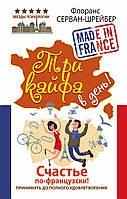 Три кайфа в день! Счастье по-французски! Принимать до полного удовлетворения Серван-Шрейбер Ф
