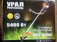 Бензокоса (бензотриммер) Урал Профессионал УБТ-5400