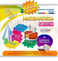 Електронний конструктор уроку Математика 6 клас Вид-во: Основа