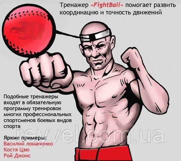 Тренажер Fight Ball (1) - Интернет-магазин «Reyvel» в Ивано-Франковске