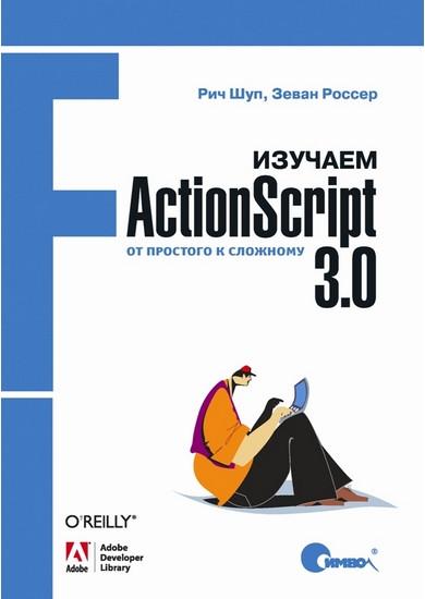 Изучаем ActionScript 3.0. От простого к сложному