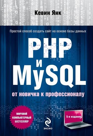 PHP и MySQL. От новичка к профессионалу. 5-е издание