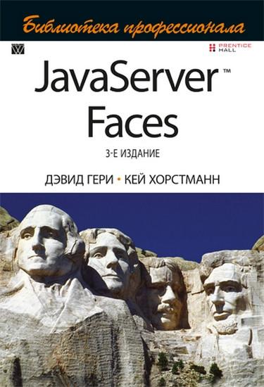 JavaServer Faces. Библиотека профессионала 3-е издание