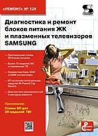 Диагностика и ремонт блоков питания ЖК и плазмен-ных телевизоров SAMSUNG (вып.129)