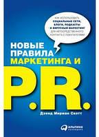 Новые правила маркетинга и PR: Как использовать социальные сети, блоги, подкасты и вирусный маркетин