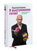 К выступлению готов! (Изд.2) Презентационный конструктор.