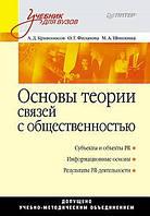 Кривоносов А Д Основы теории связей с общественностью: Учебник для вузов