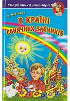 В Країні Сонячних Зайчиків. Повісті-казки (папір офсетний) В. Нестайко.