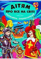 Дітям про все на світі. Популярна енциклопедія. Книга 4. Пірати