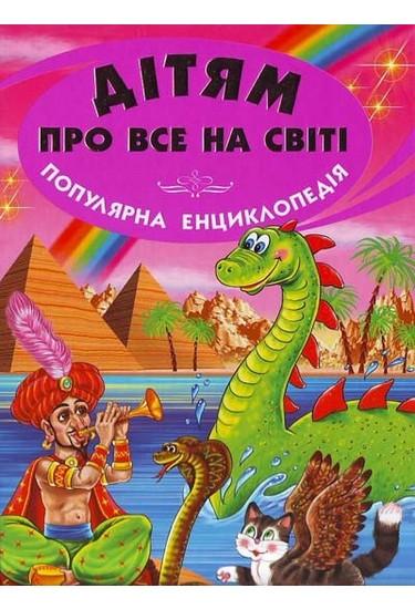 Дітям про все на світі. Популярна енциклопедія. Книга 5