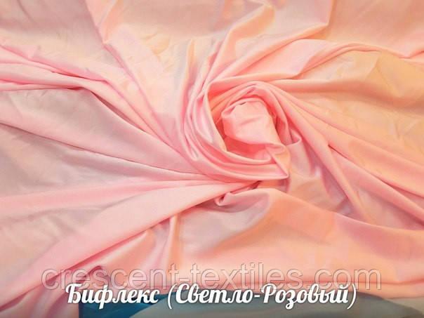 Бифлекс Блестящий (Светло Розовый)