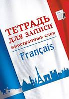 Тетрадь для записи иностранных слов. Французский язык