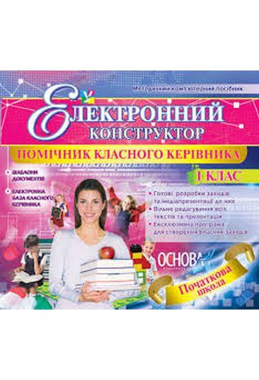 Електронний конструктор уроку. Помічник Класного керівника. 1 клас - BALKA-BOOK книжный интернет магазин в Харькове