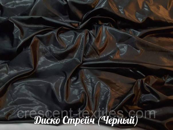 Диско (Черный)