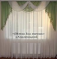 Ламбрикен Классика 2,5м зелень