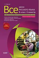 Все уроки русского языка. 6 класс. II семестр (для общеобразовательных учебных заведений с украинским языком обучения (начало изучения с 5 класса)