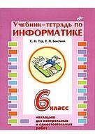 Тур С., Бокучава Т. Учебник-тетрадь по информатике для 6 класса. Тур С., Бокучава Т.