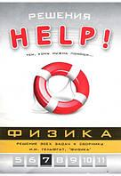 РЕШЕНИЯ. Физика, 7класс, серия «Help!»