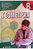 Учебник. Геометрия 8 класс. А. Г. Мерзляк, В. Б. Полонский, М. С. Якир.