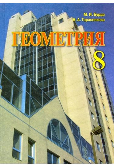 Учебник. Геометрия. 8 класс. М. И. Бурда. , н. А. Тарасенкова.