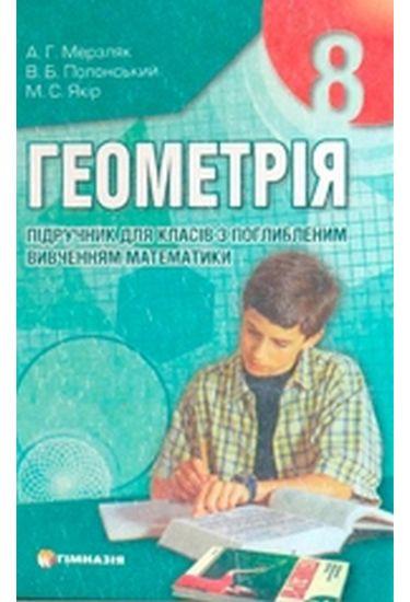 Учебник по геометрии 8 класс мерзляк.